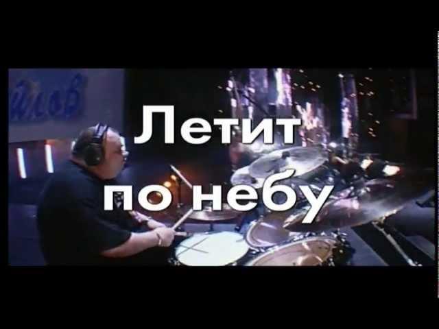 Стас Михайлов — Летит по небу (Караоке)