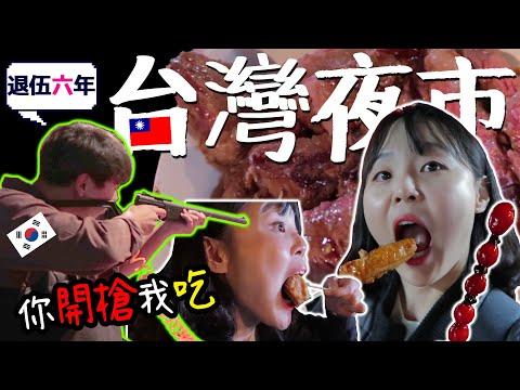 韓國哥哥第一次去台灣夜市就迷上了🇹🇼台灣小吃跟遊戲🔫 대만 야시장의 매력에 빠져버린 남친...(feat. 타이난 화원야시장)