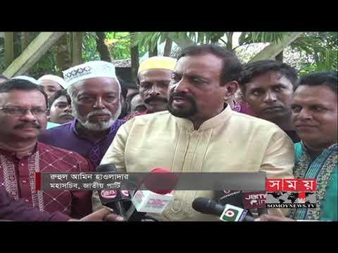 'নির্বাচনে জাতীয় পার্টি মহাজোটে থাকবে কিনা তা বিবেচনাধীন রয়েছে' | Ruhul Amin Howlader | Somoy TV