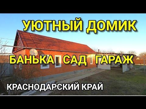 ПРОДАЕТСЯ ДОМ  В КРАСНОДАРСКОМ КРАЕ / Обзор от Николая Сомсикова