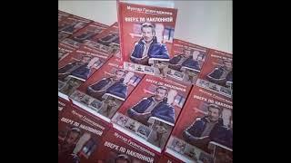 Чтение книги Вверх по наклонной Мухтара Гусенгаджиева. От автора