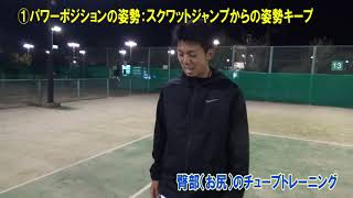 【トレーニング】吉田トレーナー トレーニング編