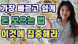 종잣돈 가장 빨리 돈 모으는 법/목돈 만드는 방법 !!