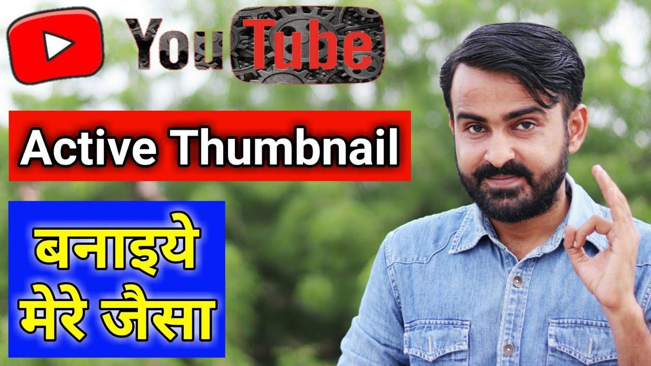 How to Make a YouTube Custom Thumbnail Tutorial on android | Thumbnail  kaise banaye mobile se hindi
