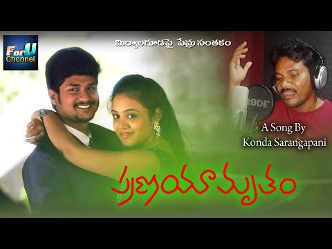 Pranay Amrutha  Song || For U Channel