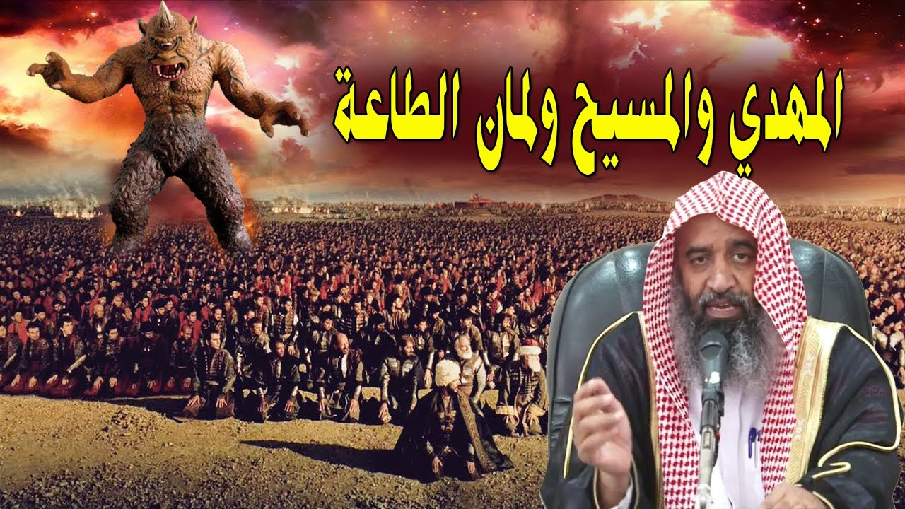 أشراط الساعة الكبرى  ظهور المهدي ومن ايى بلد  وظهور المسيح الدجال - الشيخ سليمان الجاسر