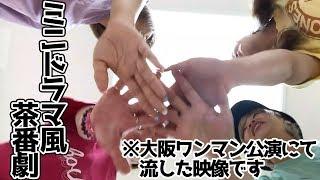 企画から絵コンテまで全て6期生によるミニドラマです。 監督 西野亜弥 ...