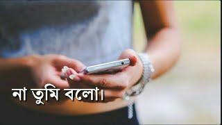 Boyfriend and girlfriend conversation love story in Bengali.