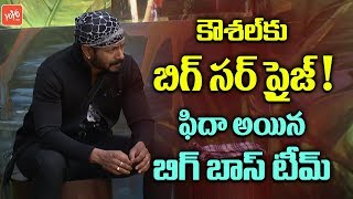 Bigg Boss Team Big Surprise to Kaushal Manda | Bigg Boss 2 Telugu | Nani | #KaushalArmy | YOYO TV