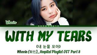 Download lagu WHEEIN [휘인] - WITH MY TEARS [내 눈물 모아] LYRICS/가사 [HAN|ROM|ENG] HOSPITAL PLAYLIST OST PART 8 슬기로운 의사생활