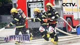 [中国新闻] 应急管理部:启动招录工作 再招21806名消防员 | CCTV中文国际