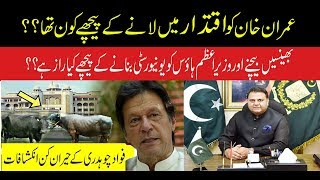 Fawad ch reveals all the secrets about govt and Imran khan