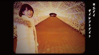 橋本桃子 - ミエナイサイレントナイト