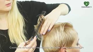 Как сделать стрижку коротких волос How to cut women's short hair. parikmaxer tv парикмахер тв