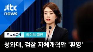 """청와대 """"검찰개혁의 시작 되기를"""" 자체개혁안 '환영'…해석은 [라이브 썰전 H/L]"""