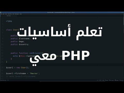 تعلم أساسيات لغة PHP معي
