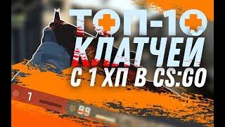 ТОП-10 КЛАТЧЕЙ С 1 ХП В CS:GO!