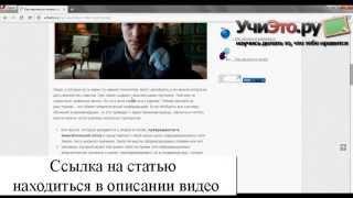 Как научиться читать мысли людей(http://uchieto.ru/kak-nauchitsya-chitat-mysli-lyudej/ - ПОЛНАЯ СТАТЬЯ http://vk.com/uchieto - Мы ВКонтакте ..., 2013-11-17T19:18:05.000Z)
