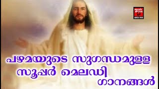 Superhit Melody Songs # Christian Devotional Songs Malayalam 2018 # Jesus Love Songs