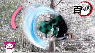 【水の呼吸を実写で再現...!】鬼滅の刃の日輪刀を100均で簡単に手作りグッズ工作★アニメの紅蓮華の技や戦闘シーンのアクロバットやパルクールに炭治郎が挑戦!