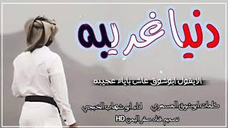 دنيا غريبه/اداء ابو شهاب الخبجي/كلمات ابو شوق المسمري
