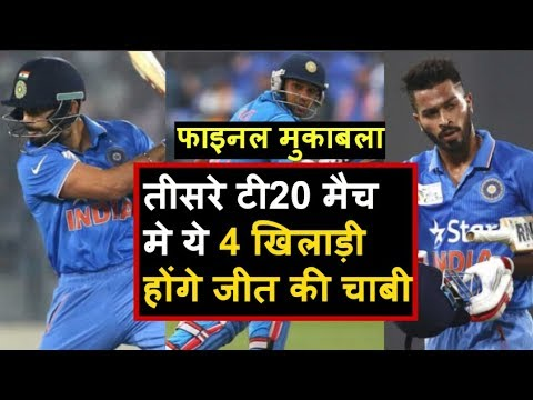 India Vs Australia 3rd T20: 4 players will have to play well in final Match | Headlines Sports