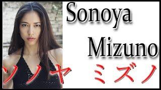 ソノヤ・ミズノ 日本人の父を持つハーフの女優 日本語【エクス マキナ】【ラ・ラ・ランド】