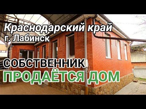 Продается дом от Собственника в Краснодарском крае / г. Лабинск / Обзор от Николая Сомсикова