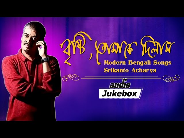 srikanto acharya bengali song free download