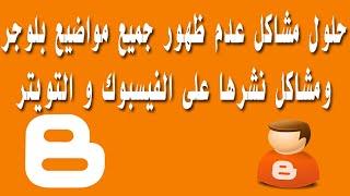 الدرس 68 : حلول مشاكل عدم ظهور جميع مواضيع بلوجر ومشاكل نشرها على الفيسبوك و التويتر