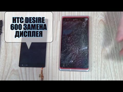 HTC Desire 600 Dual sim разборка и замена дисплейного модуля (дисплея,тачскрина)Ссылки в описании!!!