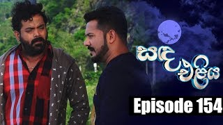 Sanda Eliya - සඳ එළිය Episode 154 | 23 - 10 - 2018 | Siyatha TV Thumbnail