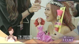 Della丁噹【真愛好難得】演唱會電視特輯(上)