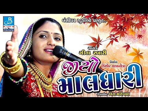 Geeta Rabari 2018 - Jiyo Maldhari - New Gujarati Dayro
