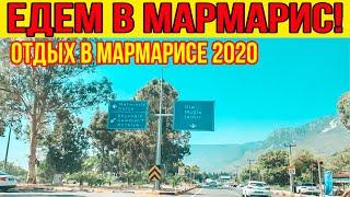 ЕДЕМ В МАРМАРИС ИЗ АНТАЛИИ В МАРМАРИС ОТДЫХ В ТУРЦИИ МАРМАРИС 2020