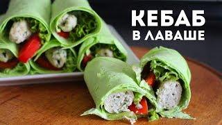 КЕБАБ в ЛАВАШЕ🌟ПРАВИЛЬНОЕ ПИТАНИЕ🌟 Olya Pins