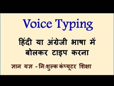 Voice Typing Software