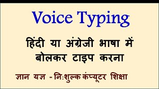 vuclip How to do Voice Typing in Hindi or English - in  Hindi