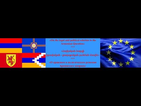 Заявление в Европарламент «О правовом и политическом решении Армянского вопроса»   05 12 2020