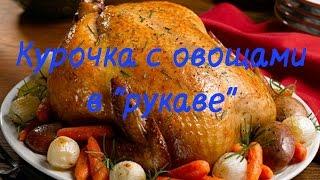 Курица с овощами в рукаве в духовке. Мамулины рецепты.