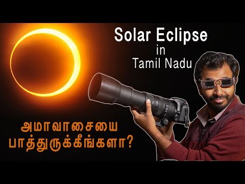 December 2019 Solar Eclipse In Tamil Nadu | How To Take Photos Of The Eclipse? | தமிழ்