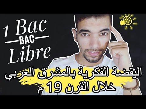 درس اليقظة الفكرية في المشرق العربي