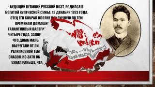 Биография В. Брюсова