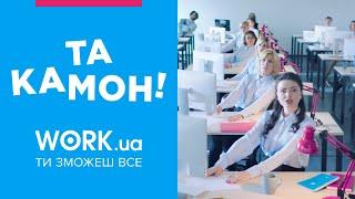 Work.ua — Такамон! В кого ідеальне резюме? Ти зможеш все!