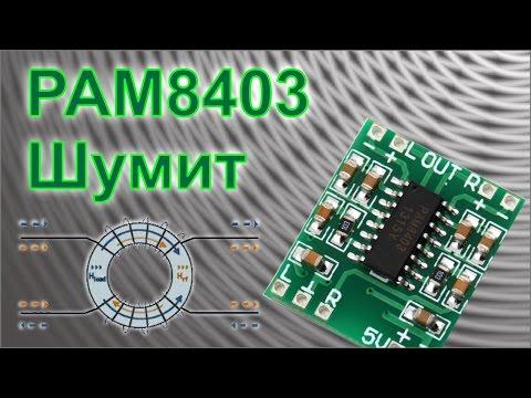 Почему PAM8403 может шуметь при питании от USB