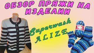 Обзор пряжи Alize superwash на изделии