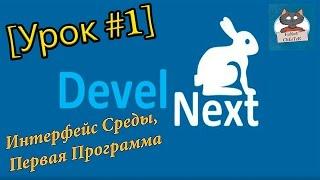 DevelNext [Урок #1] - Интерфейс Среды, Первая Программа