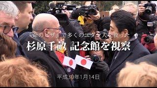杉原千畝記念館訪問―平成30年1月14日