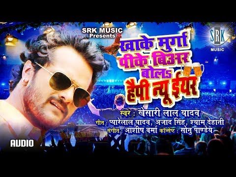 Khake Murga PK Beer Bola Happy New Year | Khesari Lal Yadav | Bhojpuri New Year Song 2018
