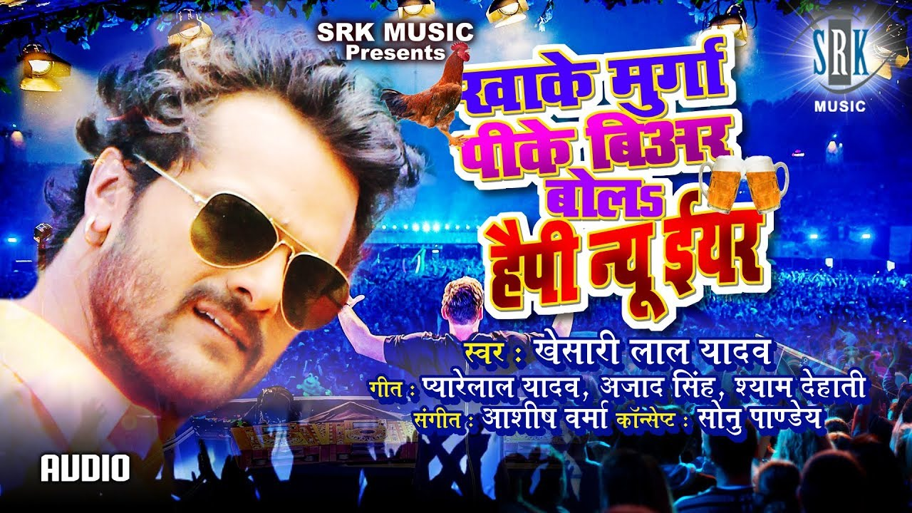 Khake Murga PK Beer Bola Happy New Year   Khesari Lal Yadav   Bhojpuri New Year Song 2018